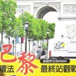 Hansom Tour de France